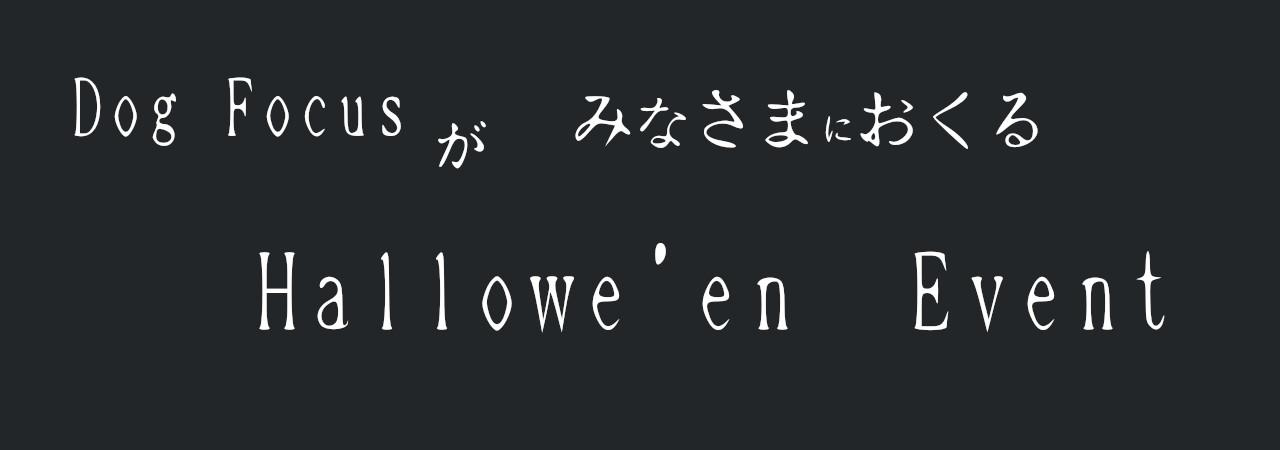 hallowe'enslide
